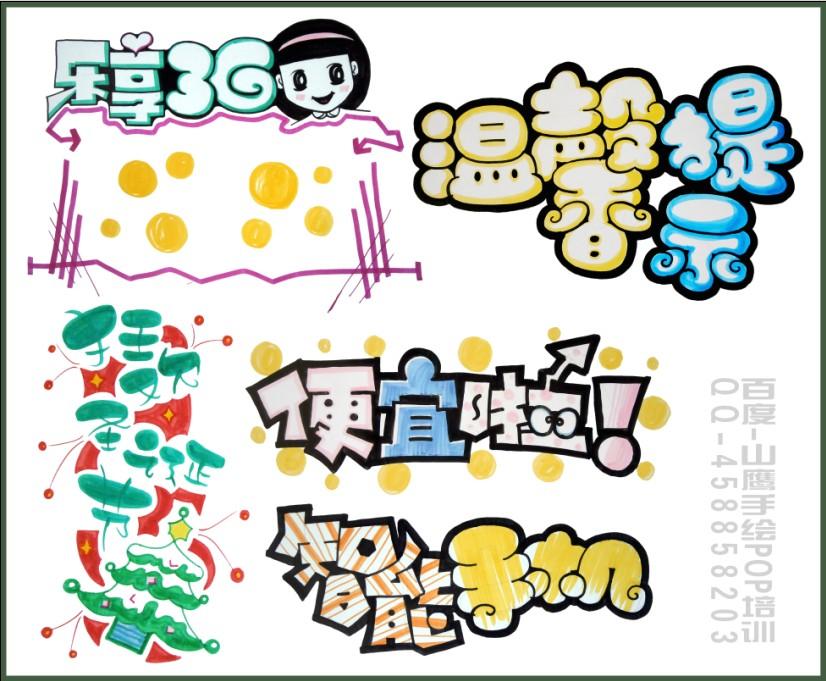 手绘pop标题字 - 山鹰手绘pop文化艺术传播咨询中心