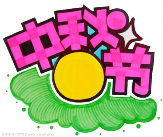 祝大家中秋节快乐☆☆☆--- 企业手绘pop内训课程邀约进行